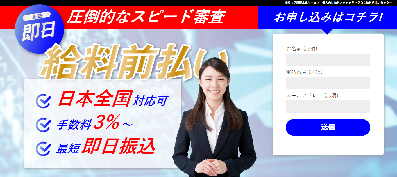 【給料前払いセンター】ユーザー評価・コメント