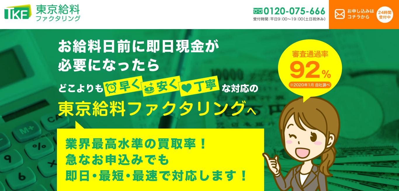 【東京給料ファクタリング】ユーザー評価・コメント
