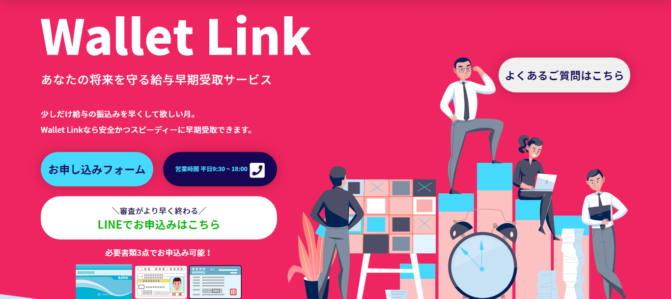 【Wallet Link】ユーザー評価・コメント