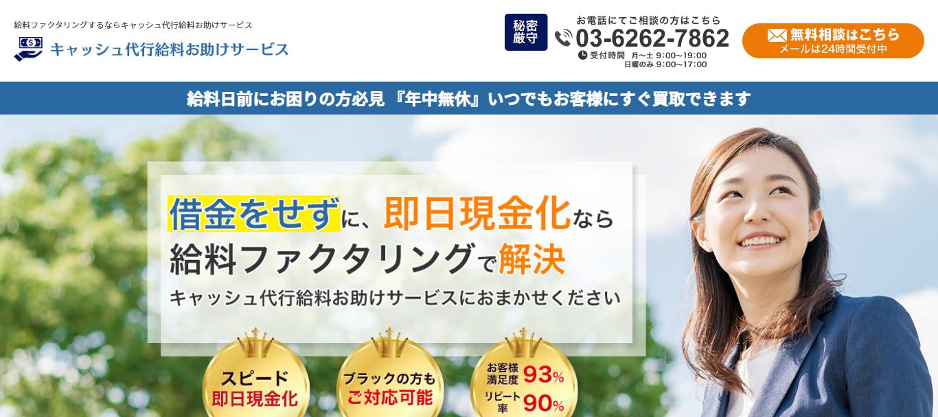 【キャッシュ代行給料お助けサービス】ユーザー評価・コメント