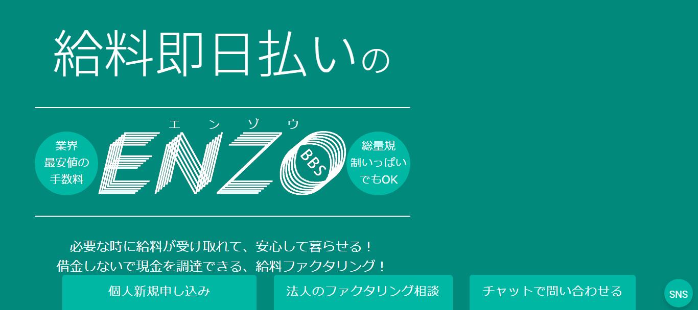 【給料即日払いサービス ENZO】ユーザー評価・コメント