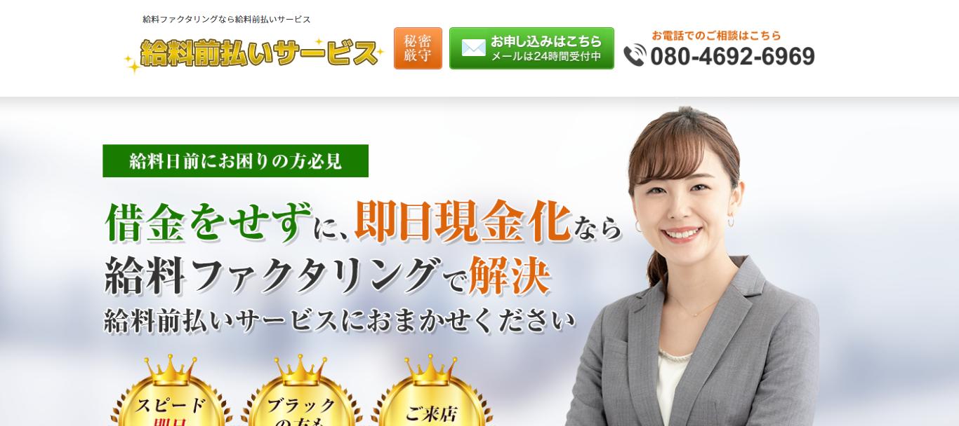 【給料前払いサービス】ユーザー評価・コメント
