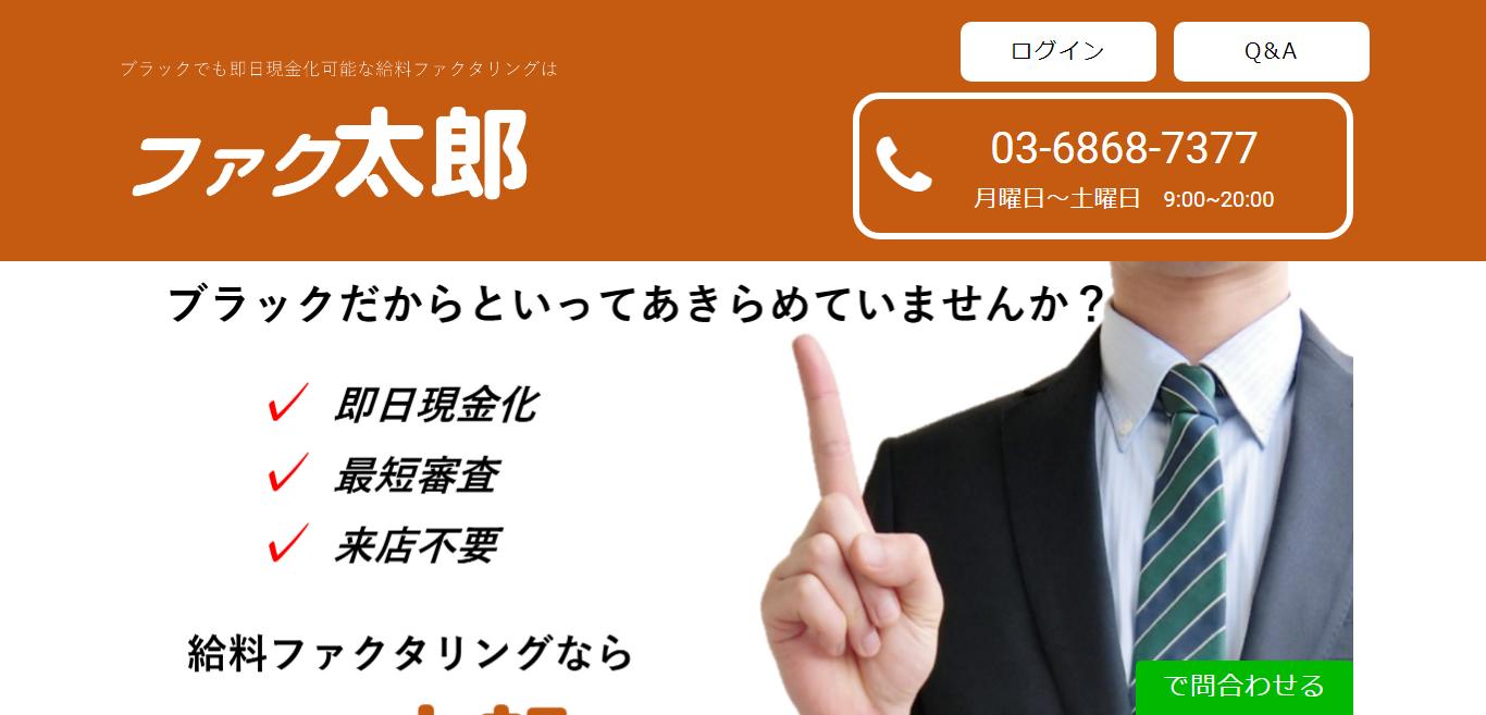 【口コミ・評判】ファク太郎(廃業可能性あり)【給料ファクタリング業者】