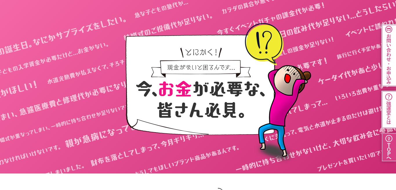 【強運堂】ユーザー評価・コメント