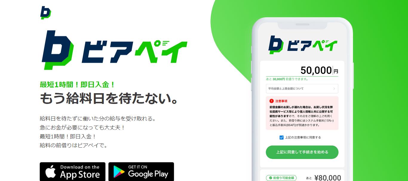【ビアペイ】ユーザー評価・コメント