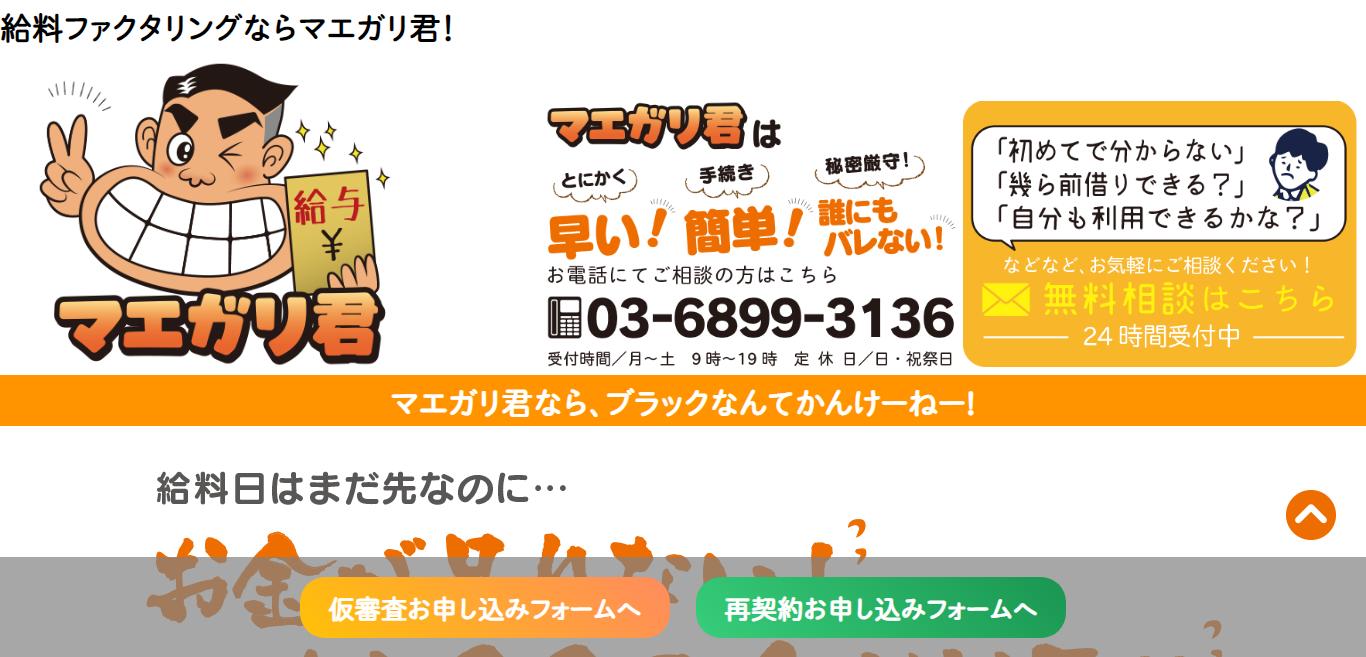 【マエガリ君】ユーザー評価・コメント