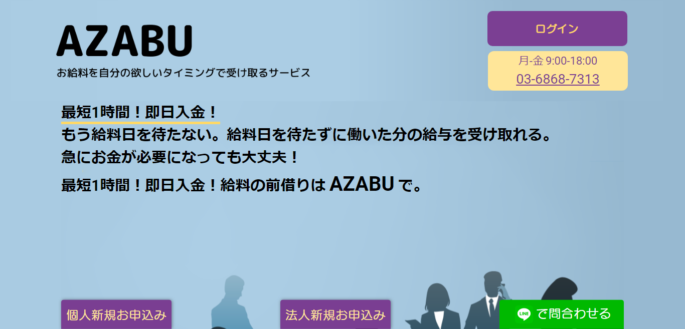 【AZABU】ユーザー評価・コメント