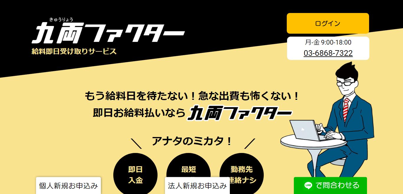 【九両ファクター】ユーザー評価・コメント