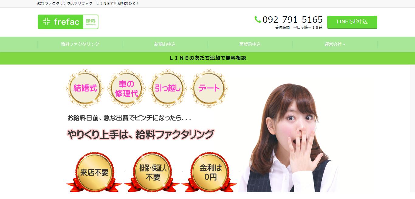 【フリファク】ユーザー評価・コメント