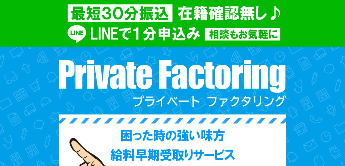【プライベートファクタリング】ユーザー評価・コメント