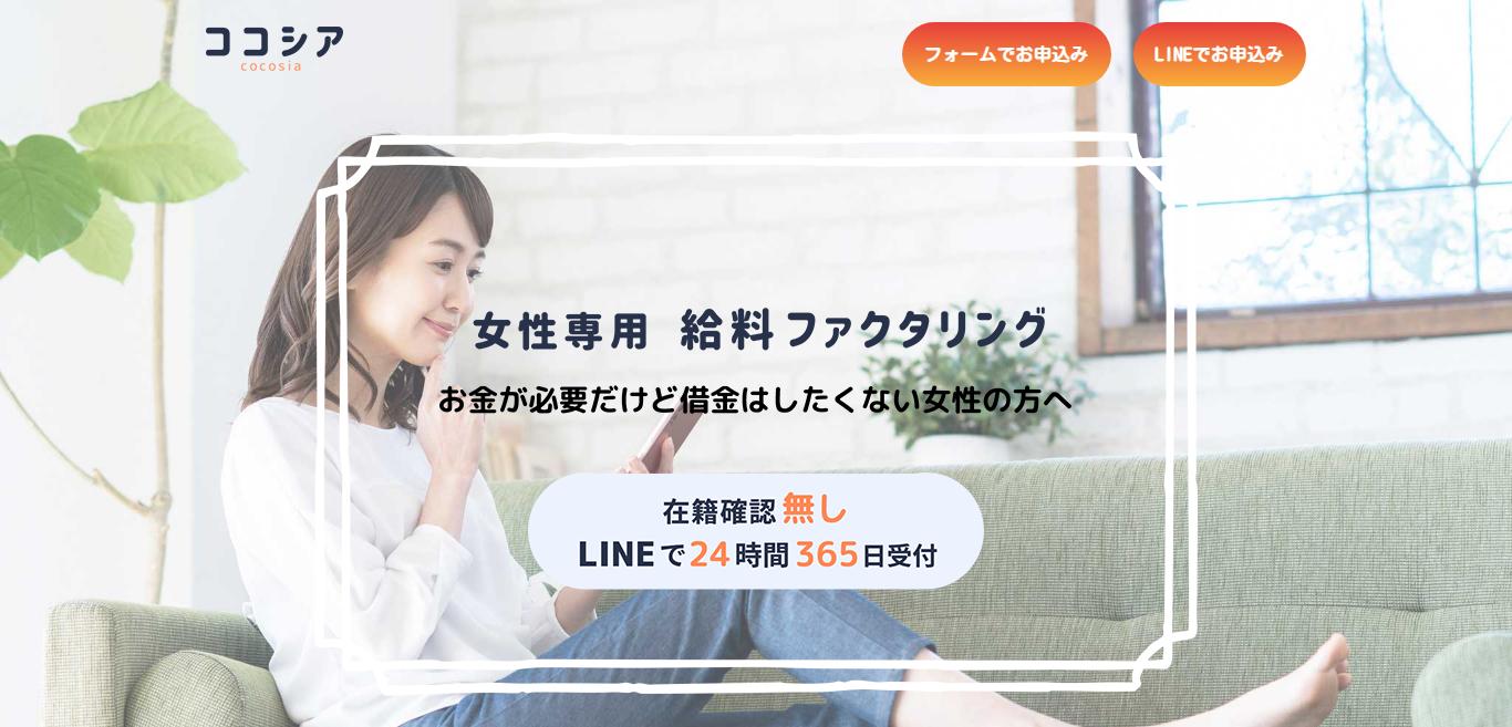 【ココシア】ユーザー評価・コメント
