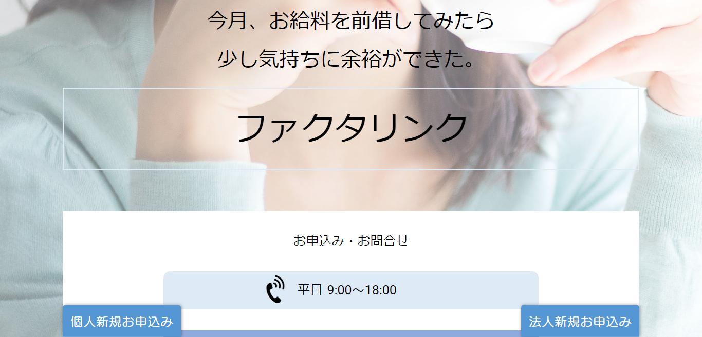 【ファクタリンク】ユーザー評価・コメント