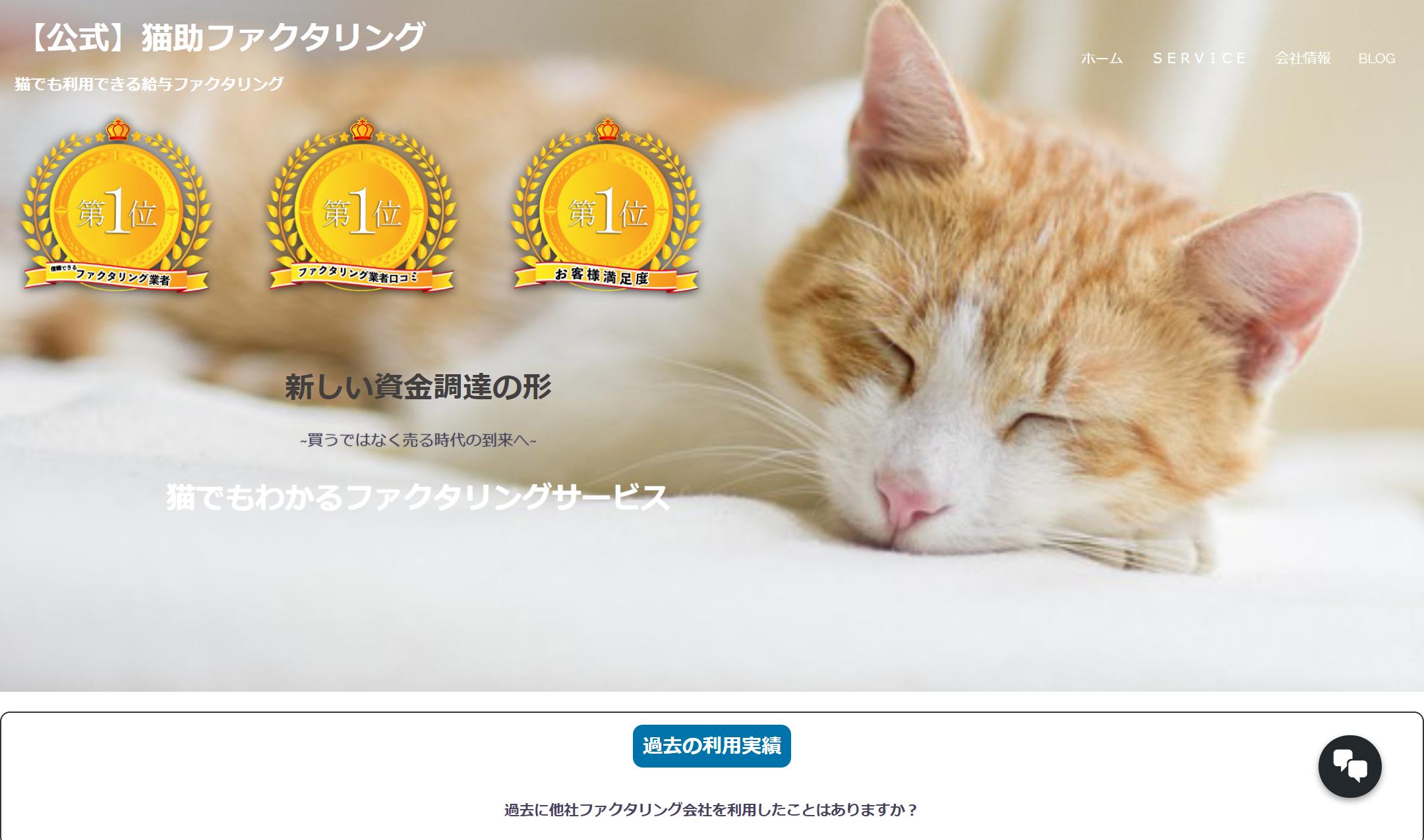 【猫助】ユーザー評価・コメント