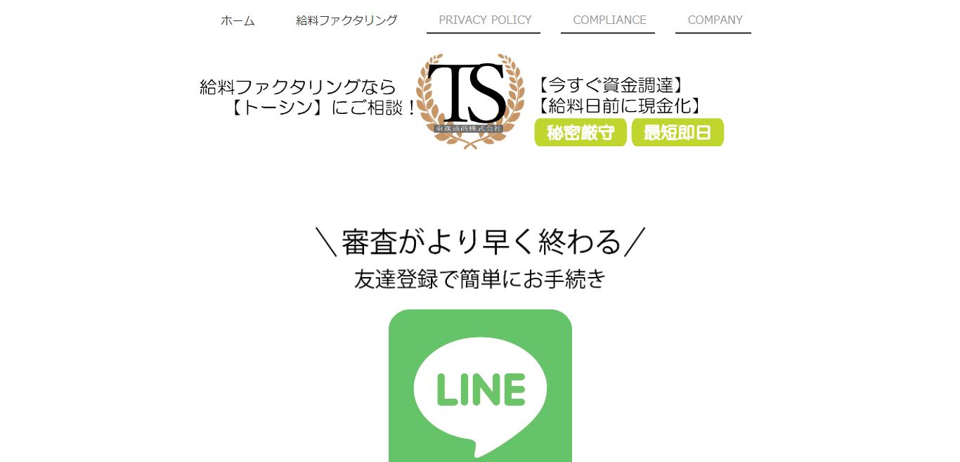 【トーシン】ユーザー評価・コメント