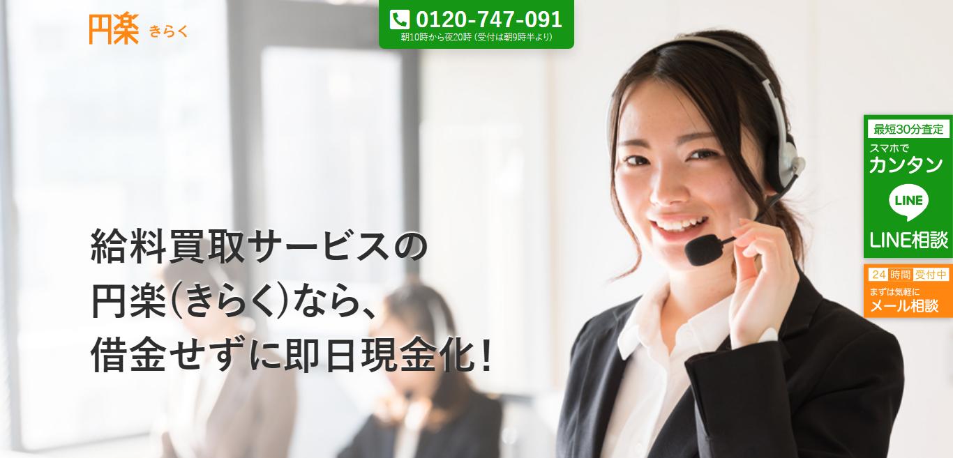 【円楽(きらく)】ユーザー評価・コメント