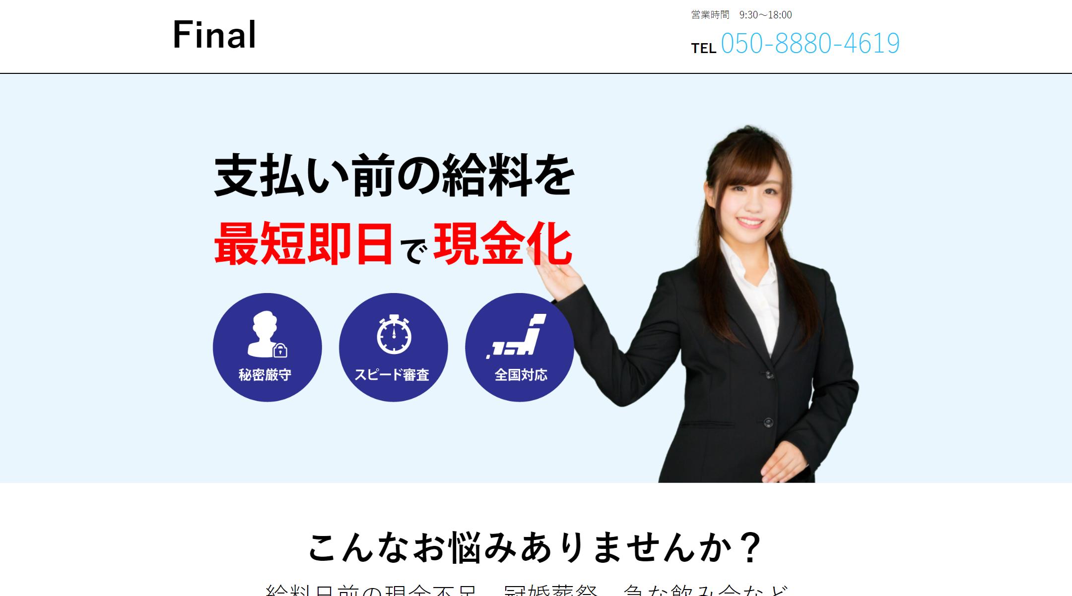 【口コミ・評判】Final【給料ファクタリング業者】
