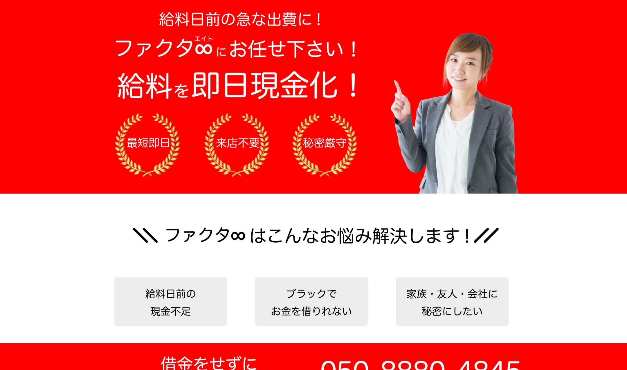 【口コミ・評判】ファクタエイト【給料ファクタリング業者】