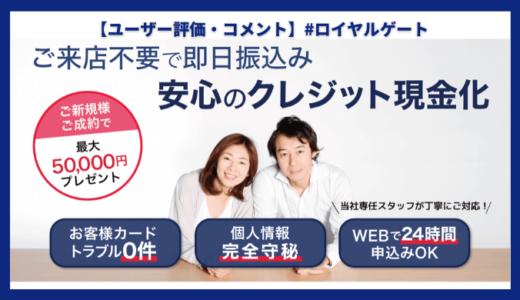 【口コミ・評判】ロイヤルゲート【クレジットカード現金化】