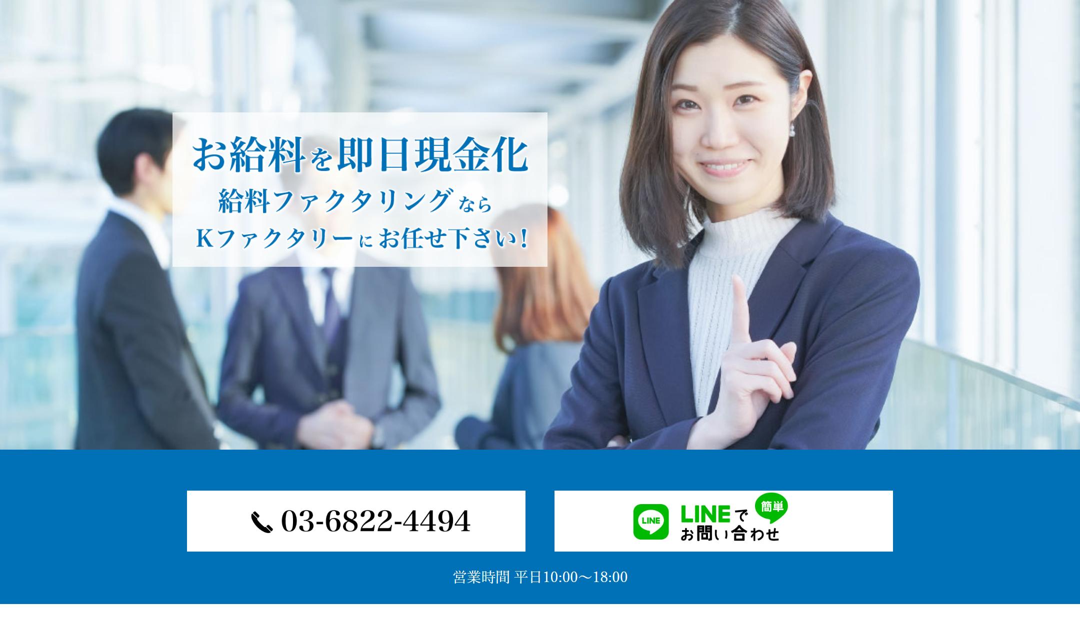 【口コミ・評判】Kファクタリー【給料ファクタリング業者】