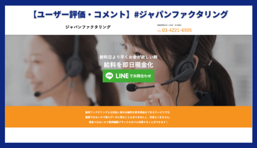 【口コミ・評判】ジャパンファクタリング【給料ファクタリング業者】
