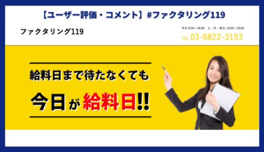 【口コミ・評判】ファクタリング119【給料ファクタリング業者】