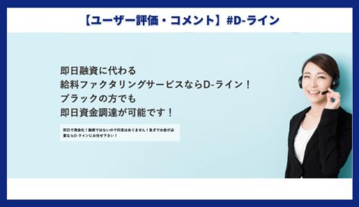 【口コミ・評判】D-ライン【給料ファクタリング業者】