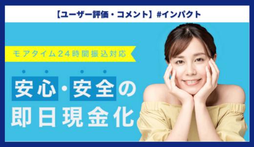 【口コミ・評判】インパクト【クレジットカード現金化】