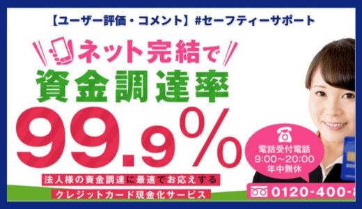 【口コミ・評判】セーフティーサポート【クレジットカード現金化】