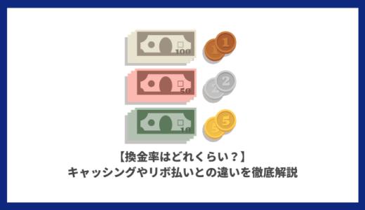 【換金率はどれくらい?】キャッシングやリボ払いとの違いを徹底解説