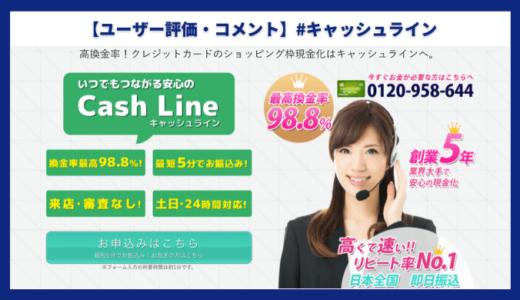 【口コミ・評判】キャッシュライン【クレジットカード現金化】