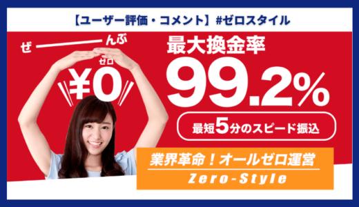 【口コミ・評判】ゼロスタイル【クレジットカード現金化】