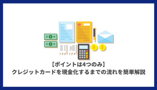 【ポイントは4つのみ】クレジットカードを現金化するまでの流れを簡単解説【初心者向け】