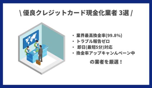 【高換金率を厳選】クレジットカード現金化業者3選【現金化おすすめ】