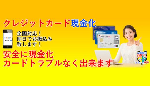 【口コミ・評判】換金館【クレジットカード現金化】