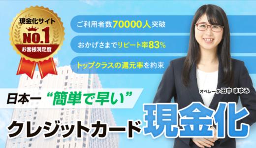 【口コミ・評判】かんたんキャッシュ【クレジットカード現金化】