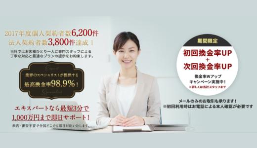 【口コミ・評判】  エキスパート【クレジットカード現金化】