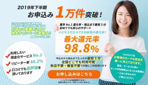 【口コミ・評判】ハピネス【クレジットカード現金化】