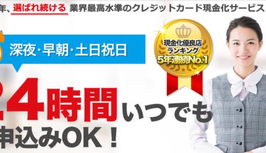 【口コミ・評判】24キャッシュ【クレジットカード現金化】