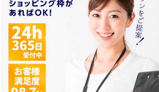 【口コミ・評判】スピードワン【クレジットカード現金化】