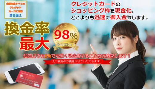【口コミ・評判】換金クレジット【クレジットカード現金化】