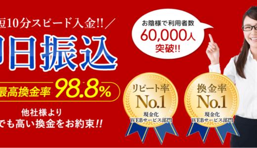 【口コミ・評判】アースサポート【クレジットカード現金化】