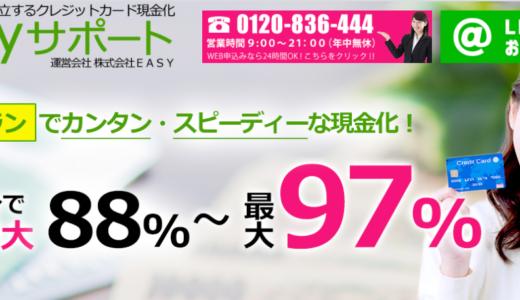 【口コミ・評判】イージーサポート【クレジットカード現金化】