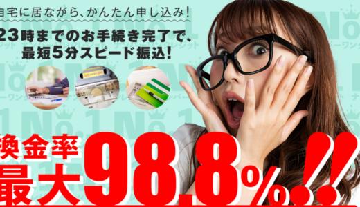 【口コミ・評判】ナンバーワンクレジット【クレジットカード現金化】