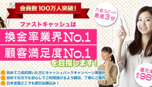 【口コミ・評判】ファストキャッシュ【クレジットカード現金化】