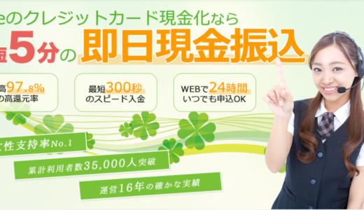 【口コミ・評判】LIFE~ライフ~【クレジットカード現金化】