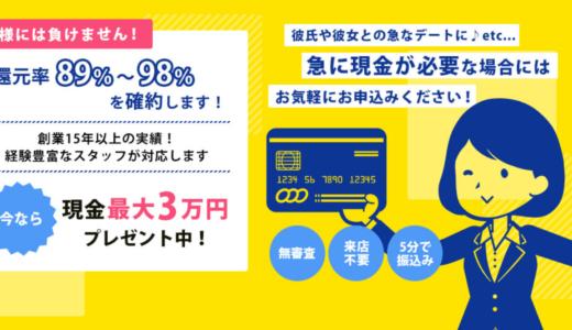 【口コミ・評判】キャッシュチェンジ【クレジットカード現金化】