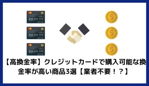 【高換金率】クレジットカードで購入可能な換金率が高い商品3選【業者不要!?】