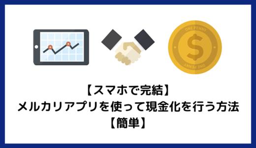 【スマホで完結】メルカリアプリを使って現金化を行う方法【簡単】
