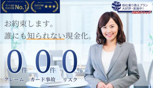 【口コミ・評判】和光クレジット【クレジットカード現金化】