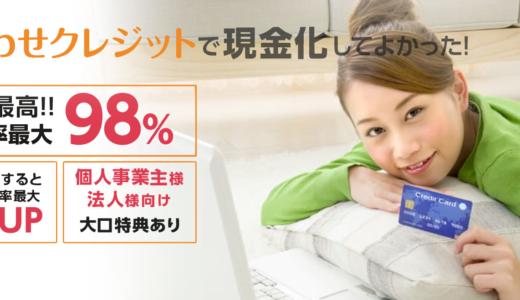 【口コミ・評判】しあわせクレジット【クレジットカード現金化】